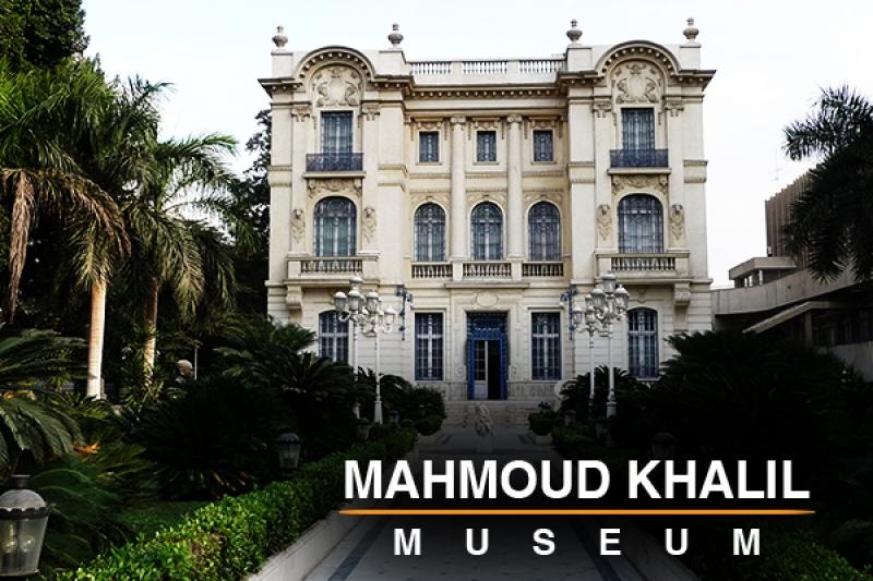 mahmoud khalil museum