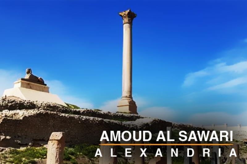 Amoud Al Sawari